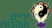 לוגו ראשי - ידיים אוהבות